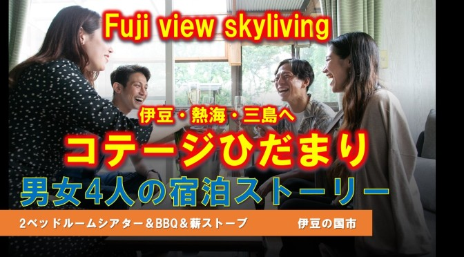 コテージひだまり男女4人のストーリー動画はどっちがいい?with コロナ時代の旅行とは?