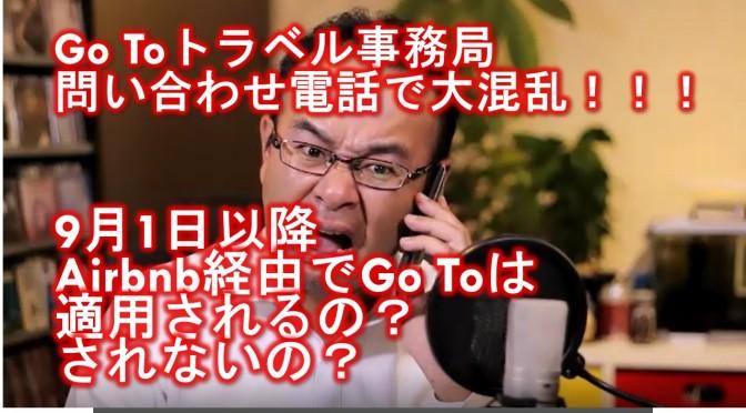 Go Toトラベル事務局に電話で問い合わせて大混乱!9月1日以降Airbnb経由でGo Toは適用されるの?されないの?