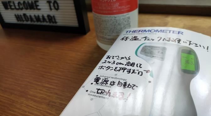 Go Toトラベルキャンペーン事業者登録完了!