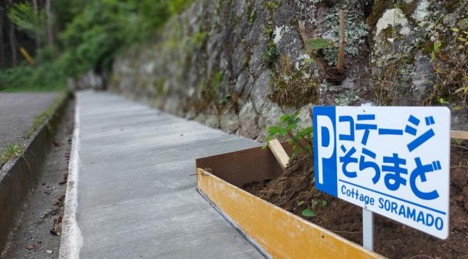 愛する側溝と駐車スペース