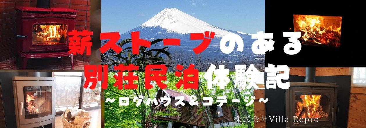 薪ストーブのある別荘民泊体験記~ログハウス&コテージ~