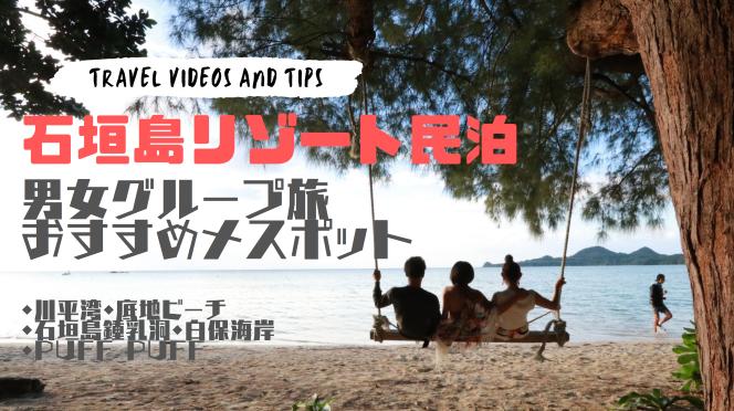 石垣島でインスタ映えする海スポット。石垣島大浜民泊。