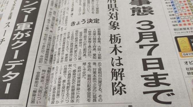 緊急事態宣言!栃木は解除!10都府県は3月7日まで延長。別荘民泊は予約が・・・