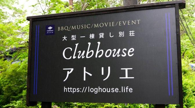 複数家族旅行には別荘民泊がおすすめ(子連れむけ)in関東。東京から車で2時間の別荘地!11部屋35名宿泊可能な大型一棟貸別荘clubhouseアトリエ